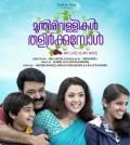 1485369639_munthirivallikal-thalirkkumbol-2017-movie-mp3-songs-download
