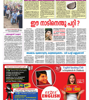 Keralasabha E-paper January 2018