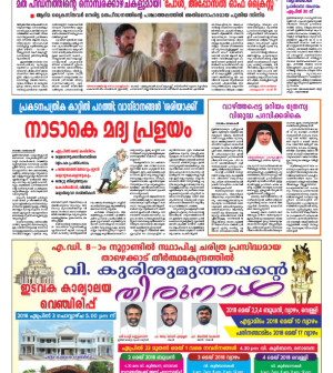 Keralasabha April 2018