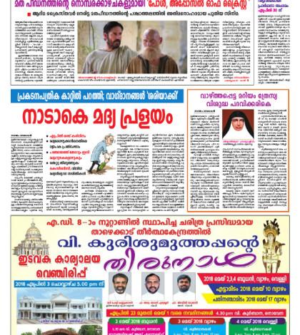 Keralasabha April 2018