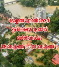 Pralayam 2018 - A
